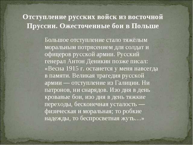 Отступление русских войск из восточной Пруссии. Ожесточенные бои в Польше Бо...