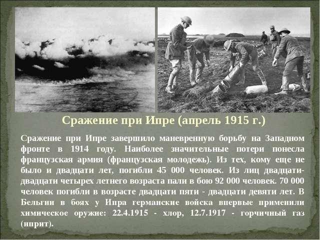 Сражение при Ипре (апрель 1915 г.) Сражение при Ипре завершило маневренную б...