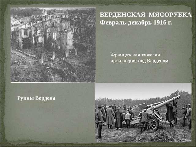 Руины Вердена Французская тяжелая артиллерия под Верденом ВЕРДЕНСКАЯ МЯСОРУБ...