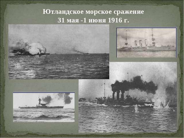 Ютландское морское сражение 31 мая -1 июня 1916 г.