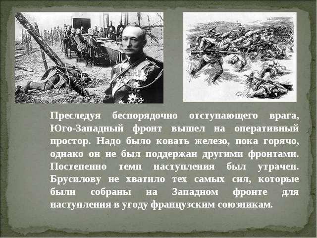 Преследуя беспорядочно отступающего врага, Юго-Западный фронт вышел на операт...