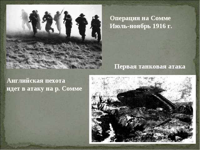 Английская пехота идет в атаку на р. Сомме Первая танковая атака Операция на...