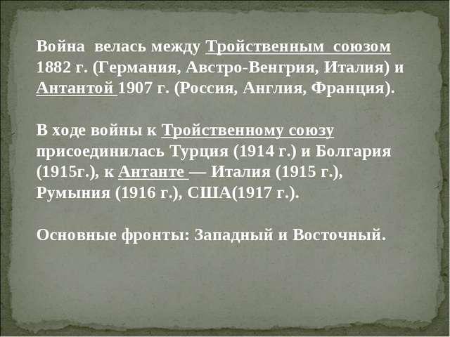 Война велась между Тройственным союзом 1882 г. (Германия, Австро-Венгрия, И...