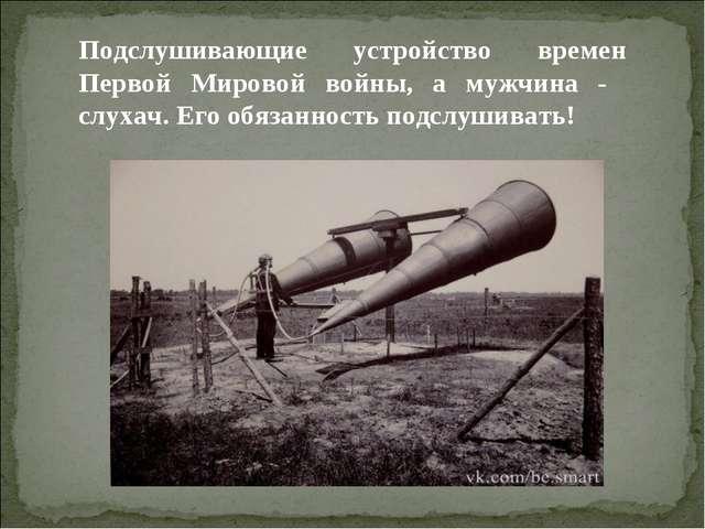 Подслушивающие устройство времен Первой Мировой войны, а мужчина - слухач. Ег...