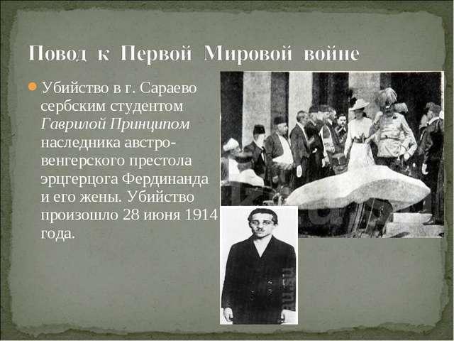 Убийство в г. Сараево сербским студентом Гаврилой Принципом наследника австро...