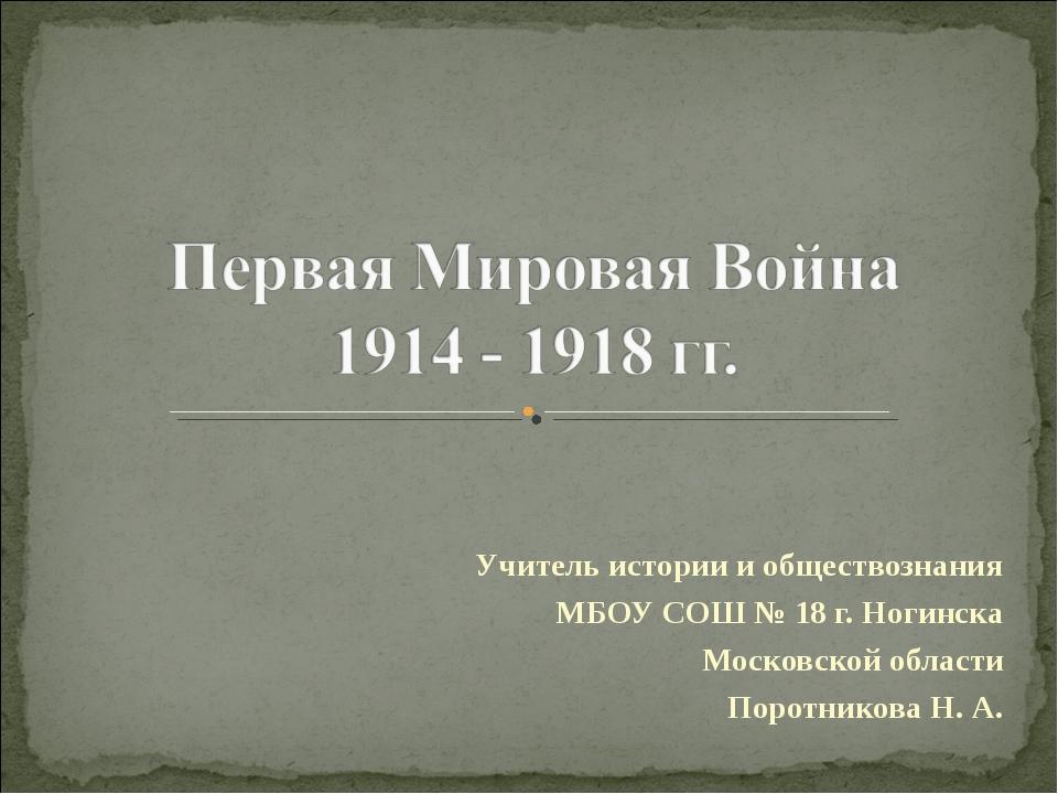 Учитель истории и обществознания МБОУ СОШ № 18 г. Ногинска Московской области...