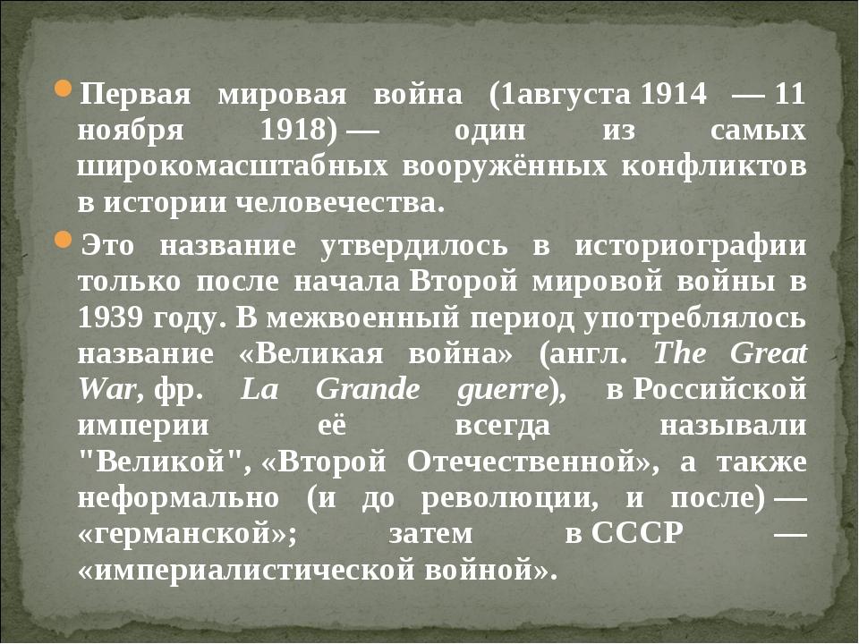 Первая мировая война (1августа1914 —11 ноября 1918)— один из самых широко...