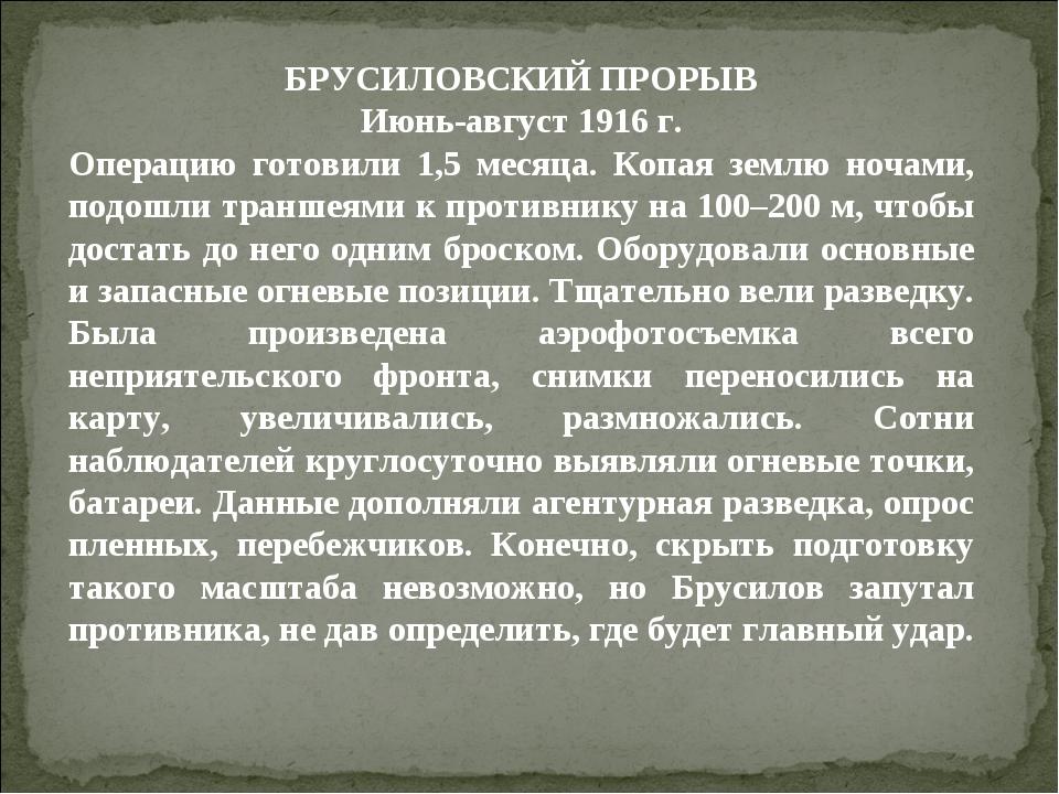 БРУСИЛОВСКИЙ ПРОРЫВ Июнь-август 1916 г. Операцию готовили 1,5 месяца. Копая з...