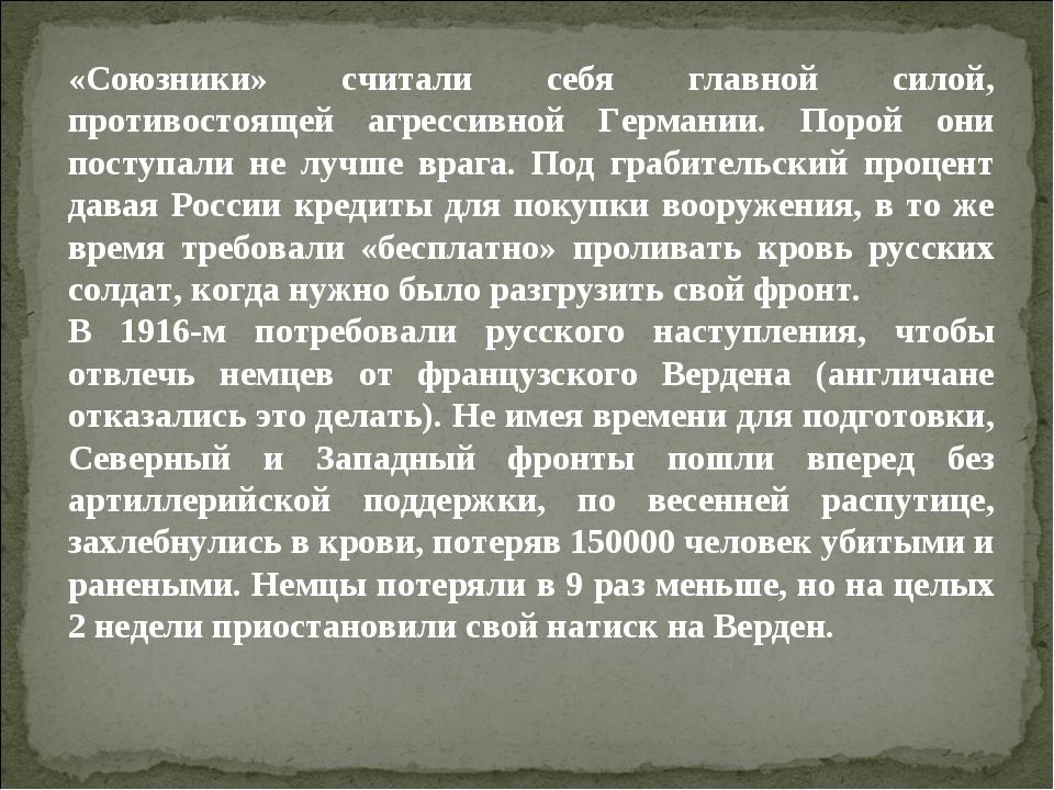 «Союзники» считали себя главной силой, противостоящей агрессивной Германии. П...