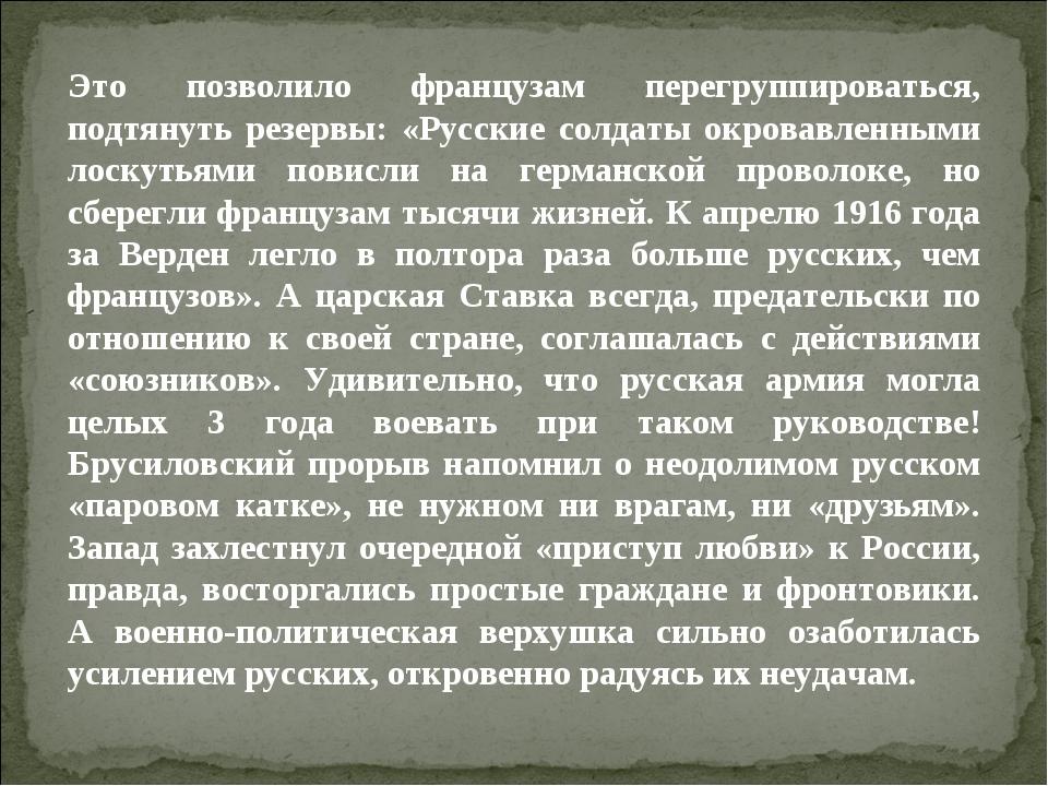 Это позволило французам перегруппироваться, подтянуть резервы: «Русские солда...