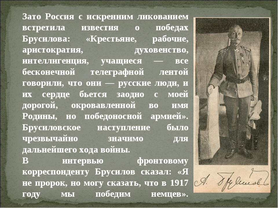 Зато Россия с искренним ликованием встретила известия о победах Брусилова: «К...