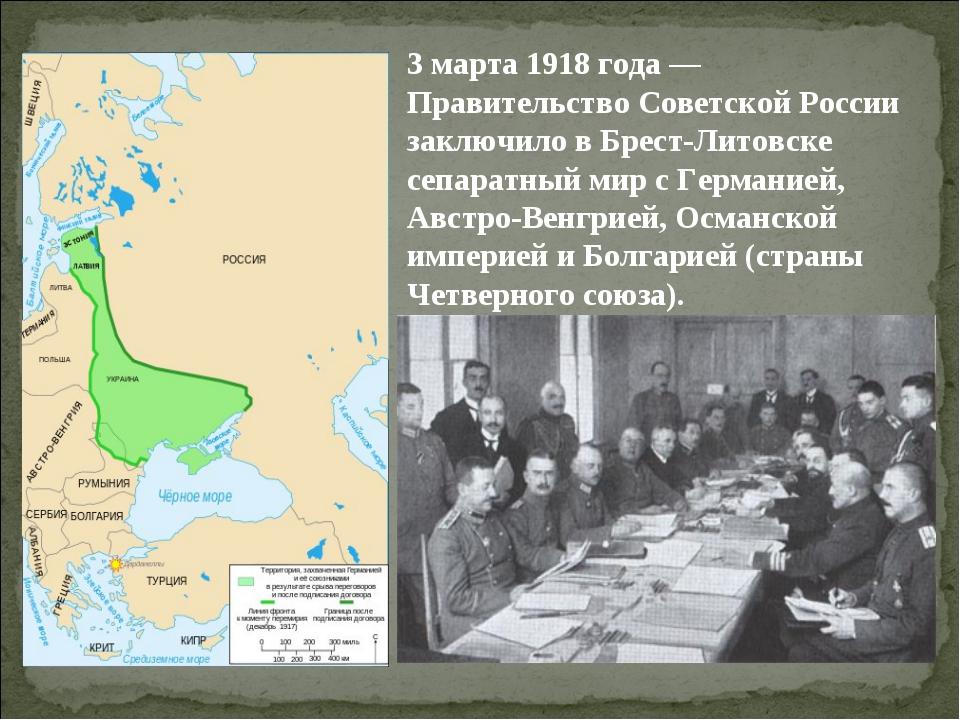 3 марта 1918 года — Правительство Советской России заключило в Брест-Литовске...