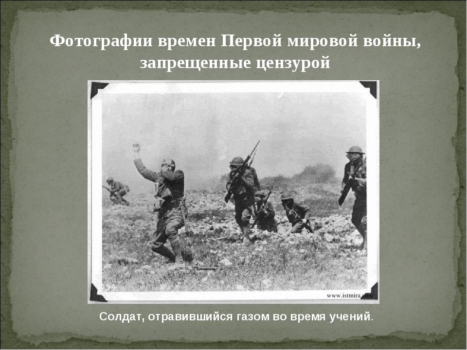Фотографии времен Первой мировой войны, запрещенные цензурой Солдат, отравивш...