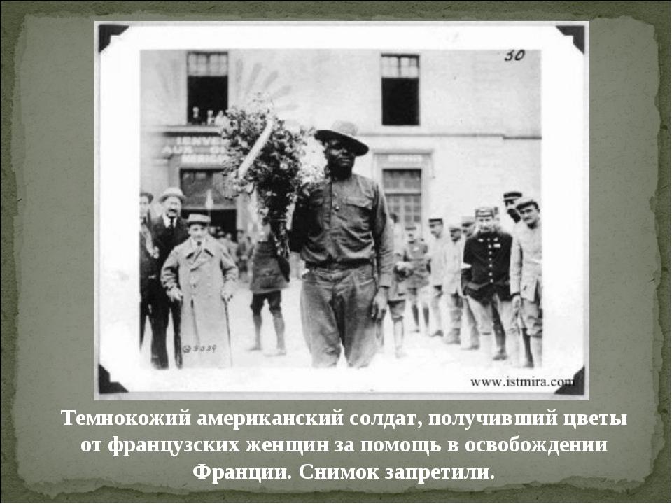 Темнокожий американский солдат, получивший цветы от французских женщин за пом...