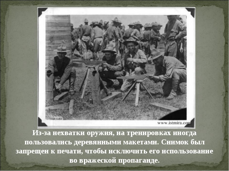 Из-за нехватки оружия, на тренировках иногда пользовались деревянными макетам...