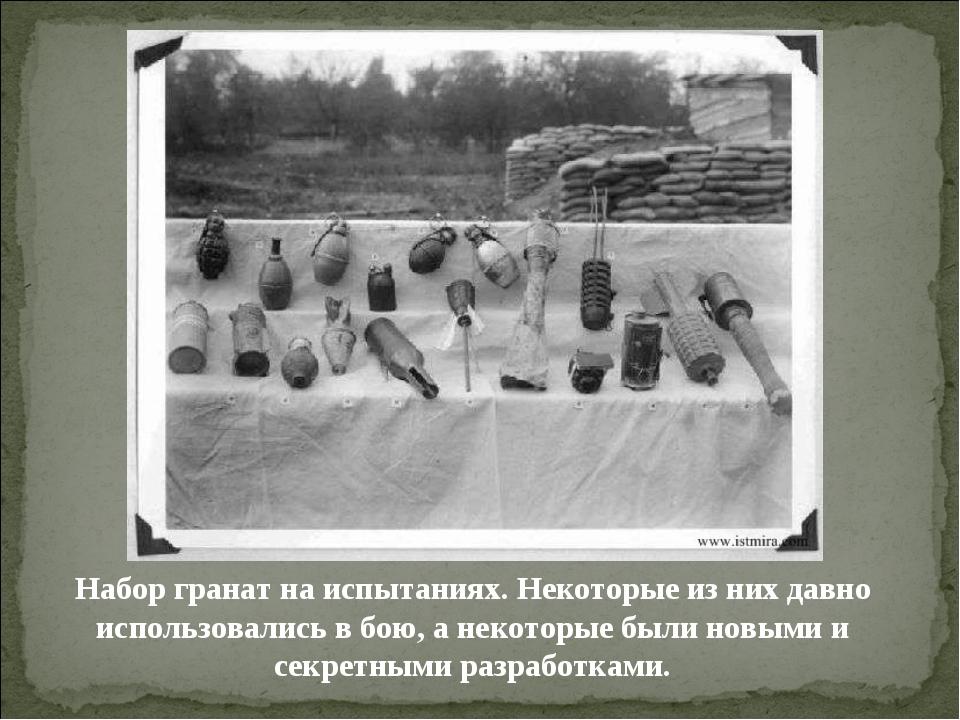 Набор гранат на испытаниях. Некоторые из них давно использовались в бою, а не...