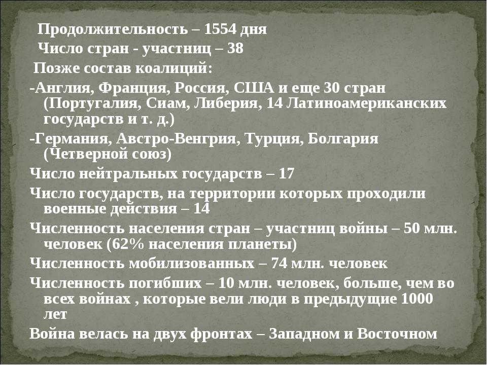 Продолжительность – 1554 дня Число стран - участниц – 38 Позже состав коалиц...
