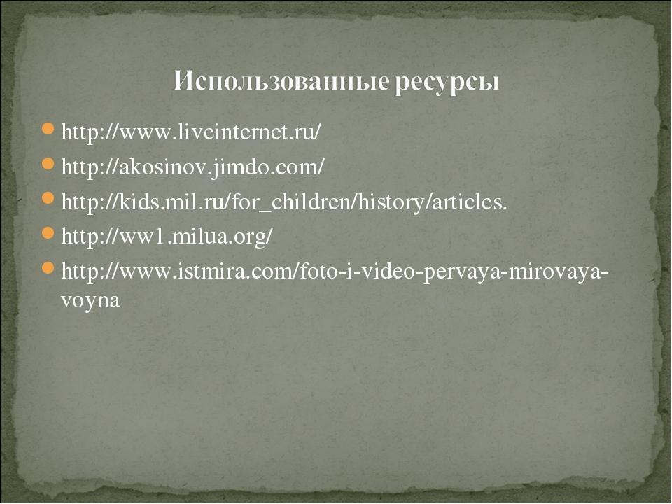 http://www.liveinternet.ru/ http://akosinov.jimdo.com/ http://kids.mil.ru/for...
