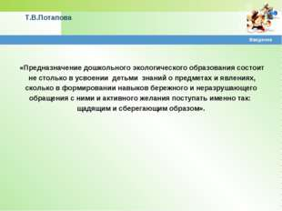 Т.В.Потапова «Предназначение дошкольного экологического образования состоит н