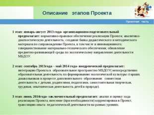 Описание этапов Проекта 1 этап: январь-август 2013 года- организационно-подго
