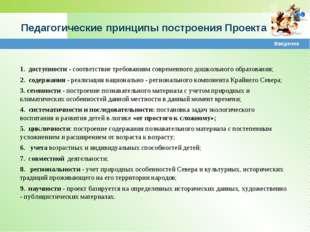 Педагогические принципы построения Проекта Введение 1. доступности - соответс