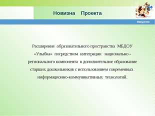 Новизна Проекта Расширение образовательного пространства МБДОУ «Улыбка» посре