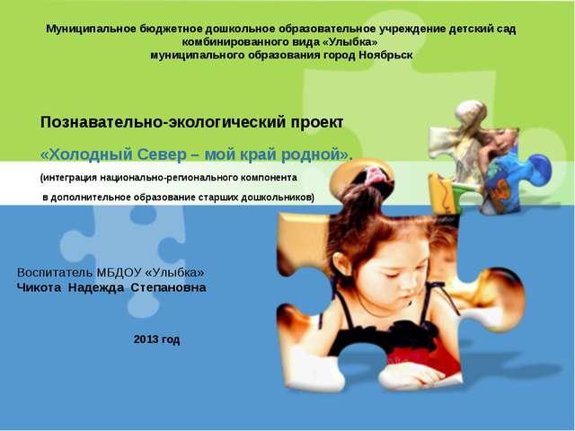 Муниципальное бюджетное дошкольное образовательное учреждение детский сад ком...