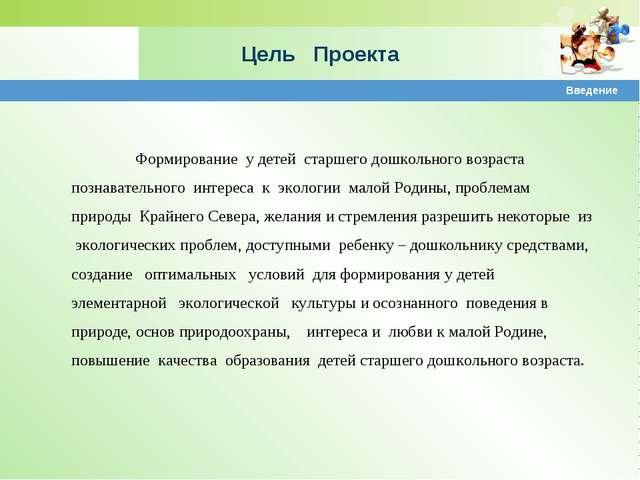 Цель Проекта Введение Формирование у детей старшего дошкольного возраста поз...