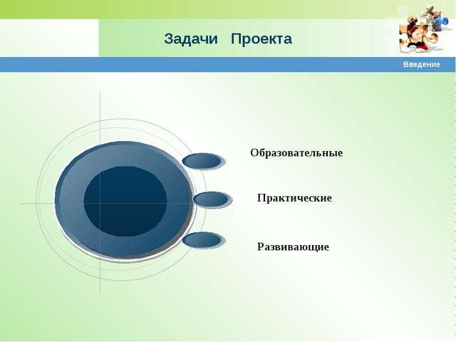 Задачи Проекта Развивающие Образовательные Практические Введение Введение