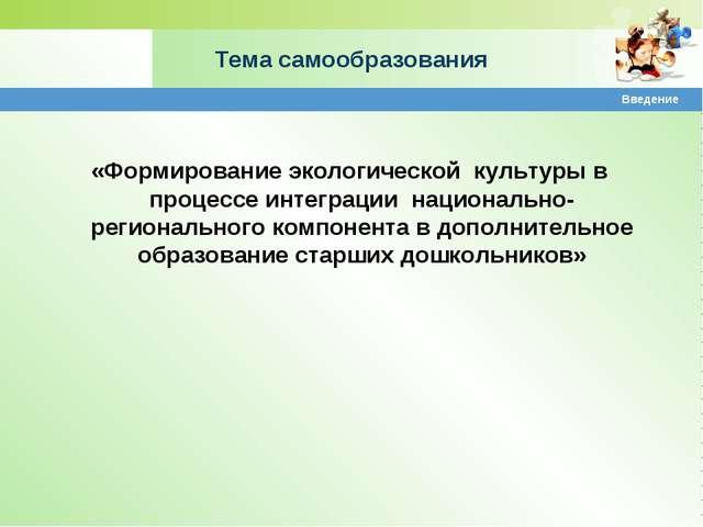 Тема самообразования «Формирование экологической культуры в процессе интеграц...
