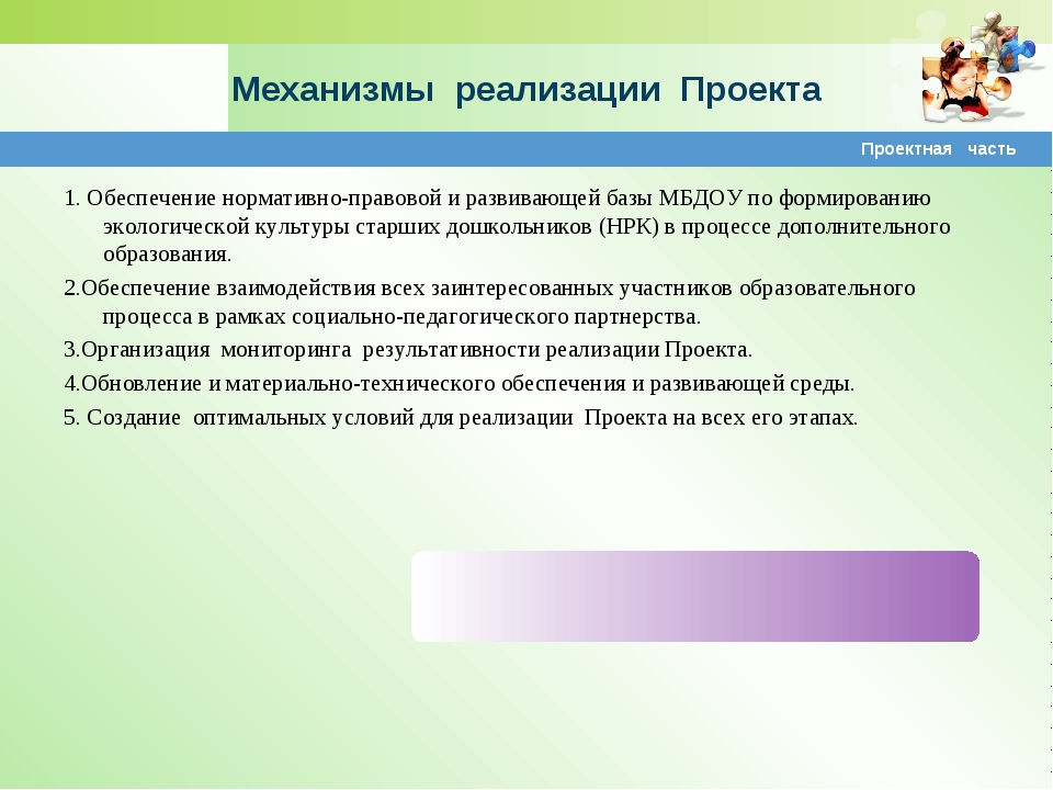 Механизмы реализации Проекта 1. Обеспечение нормативно-правовой и развивающей...