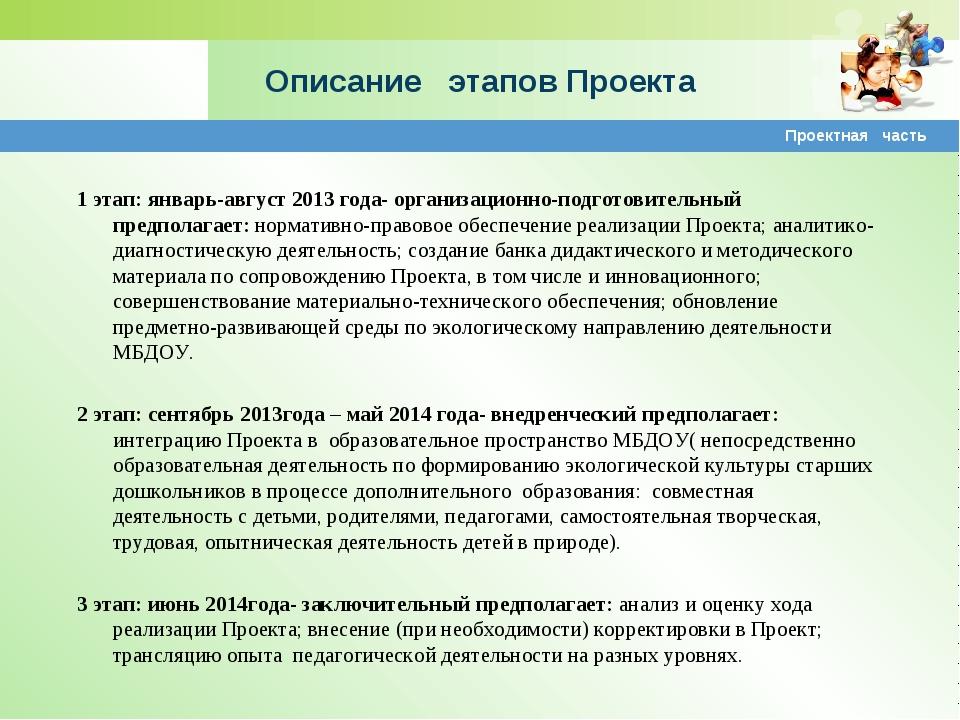 Описание этапов Проекта 1 этап: январь-август 2013 года- организационно-подго...
