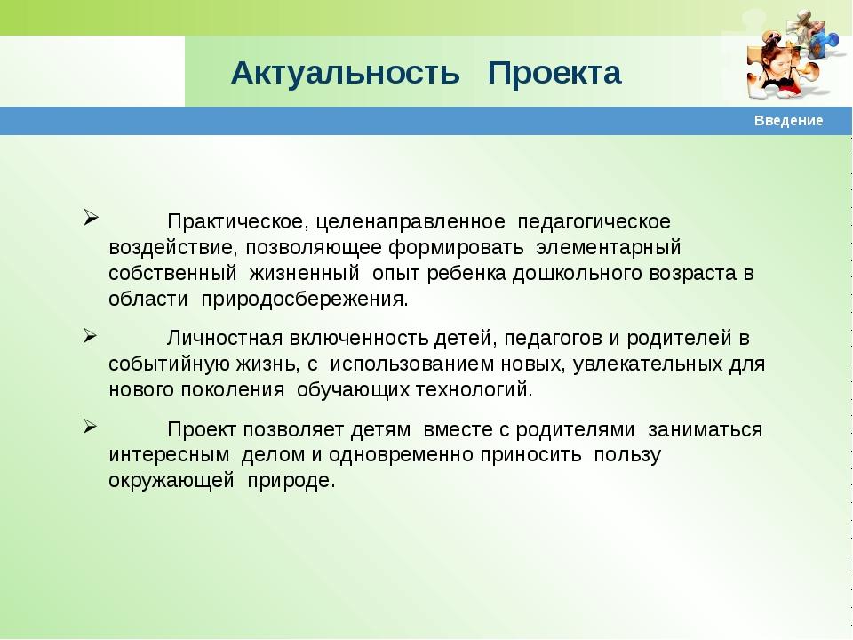 Актуальность Проекта Введение Практическое, целенаправленное педагогическое...