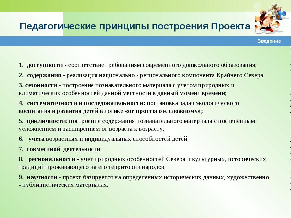 Педагогические принципы построения Проекта Введение 1. доступности - соответс...