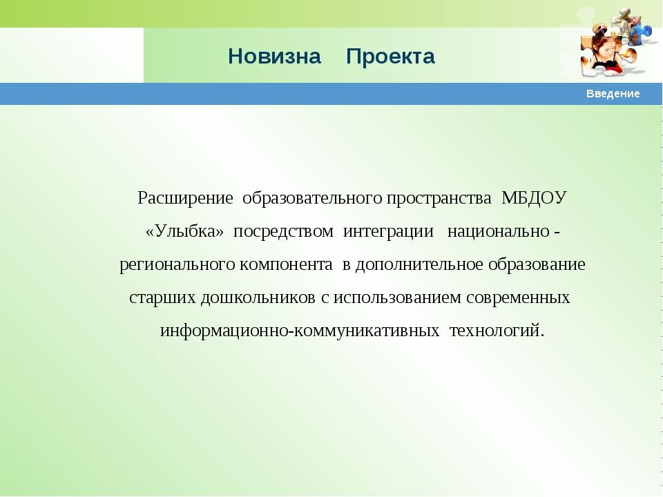Новизна Проекта Расширение образовательного пространства МБДОУ «Улыбка» посре...