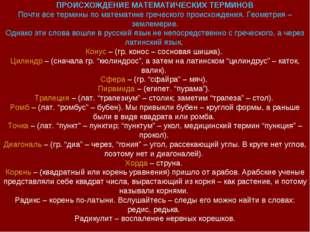 ПРОИСХОЖДЕНИЕ МАТЕМАТИЧЕСКИХ ТЕРМИНОВ Почти все термины по математике греческ