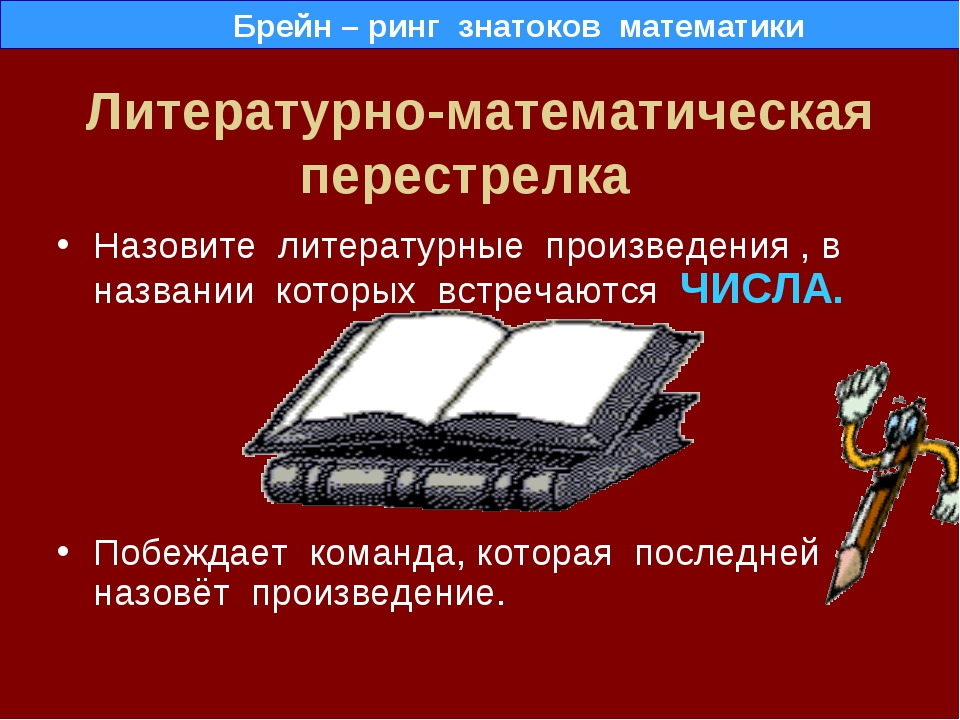 Литературно-математическая перестрелка Назовите литературные произведения ,...