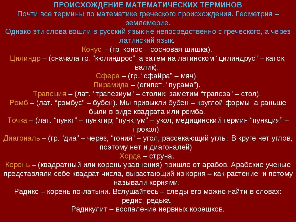 ПРОИСХОЖДЕНИЕ МАТЕМАТИЧЕСКИХ ТЕРМИНОВ Почти все термины по математике греческ...