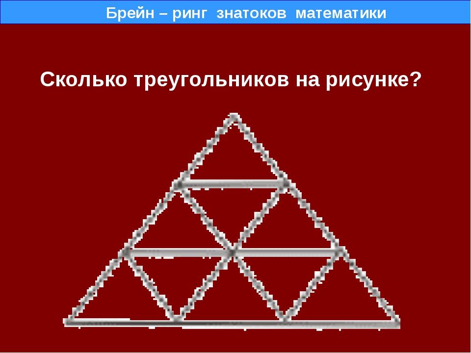 Сколько треугольников на рисунке? Брейн – ринг знатоков математики