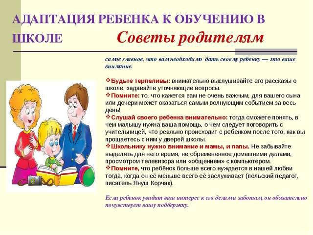 АДАПТАЦИЯ РЕБЕНКА К ОБУЧЕНИЮ В ШКОЛЕ Советы родителям самое главное, что вам...
