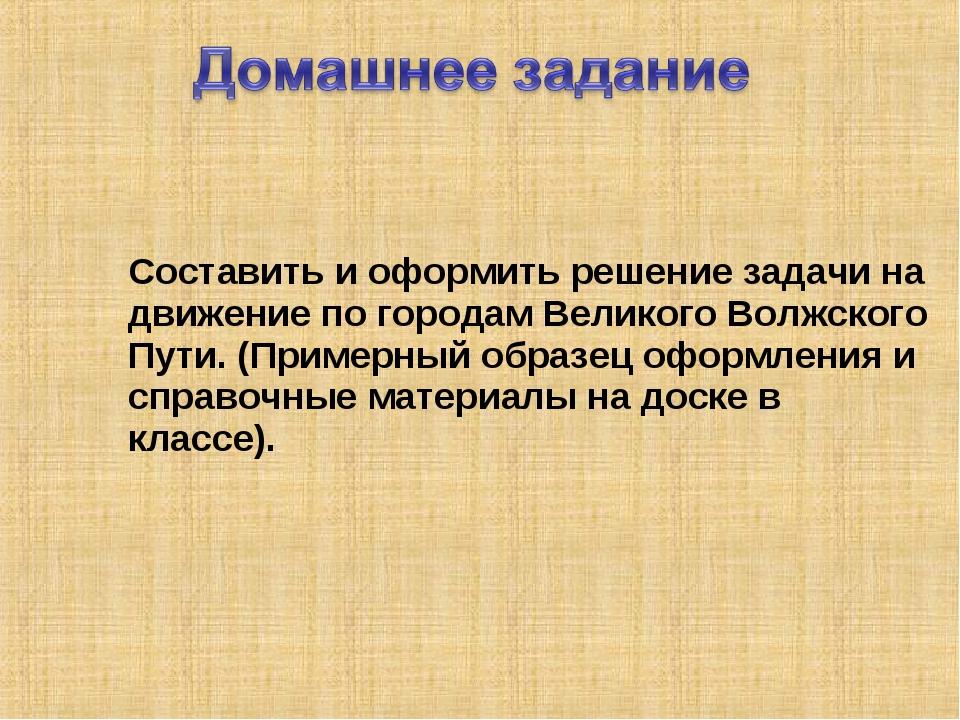 Составить и оформить решение задачи на движение по городам Великого Волжско...