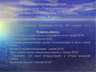 Анкетирование по теме «Архангельск – Город воинской славы». Изучила ответы уч