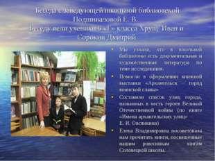 Беседа с заведующей школьной библиотекой Подшиваловой Е. В. Беседу вели учени