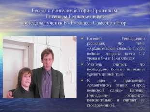 Беседа с учителем истории Грошевым Евгением Геннадьевичем. Беседовал ученик 6