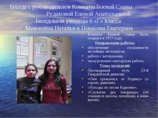 Беседа с руководителем Комнаты Боевой Славы Рудаковой Еленой Анатольевной. Бе