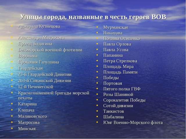 Улицы города, названные в честь героев ВОВ Адмирала Кузнецова Александра Матр...