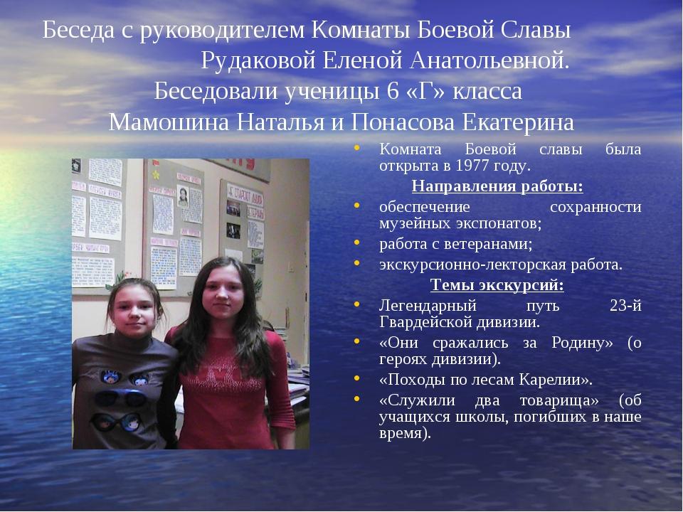 Беседа с руководителем Комнаты Боевой Славы Рудаковой Еленой Анатольевной. Бе...