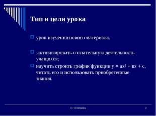 С.Н.Нагаева * Тип и цели урока урок изучения нового материала. активизировать