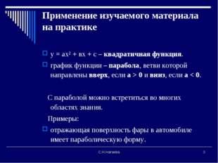 С.Н.Нагаева * Применение изучаемого материала на практике у = ах² + вх + с –