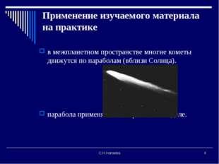 С.Н.Нагаева * Применение изучаемого материала на практике в межпланетном прос